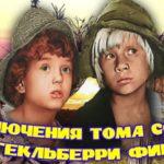 Приключения Тома Сойера и Гекльберри Финна (мини–сериал 1981 – 1981)