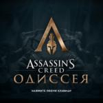 Отзыв на игру Assassin's Creed: Odyssey