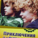 Отзыв на Приключения Электроника (мини–сериал 1979)