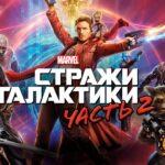 Отзыв на фильм Стражи Галактики. Часть 2 / Guardians of the Galaxy Vol. 2 (2017)