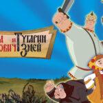Отзыв на мультфильм Алеша Попович и Тугарин Змей (2004)