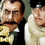 Отзыв на 12 стульев (мини–сериал 1976)