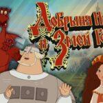 Отзыв на мультфильм Добрыня Никитич и Змей Горыныч (2006)