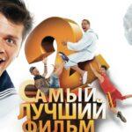 Отзыв на фильм Самый лучший фильм 2 (2009)
